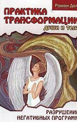 Роман Доля - Практики трансформации души и тела