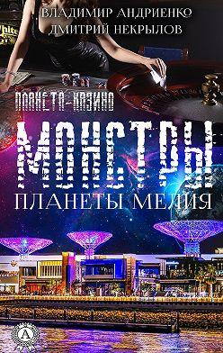 Владимир Андриенко - Монстры Планеты Мелия