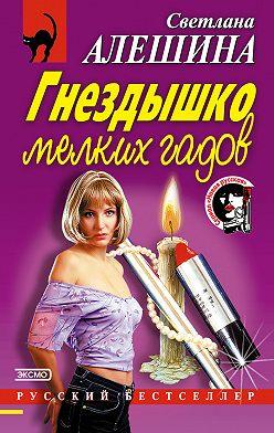 Светлана Алешина - Гнездышко мелких гадов