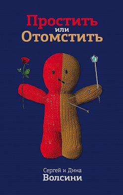Сергей и Дина Волсини - Простить или Отомстить