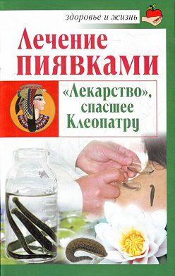 Николай Крамский - Лечение пиявками. «Лекарство», спасшее Клеопатру