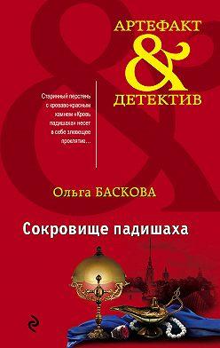 Ольга Баскова - Сокровище падишаха