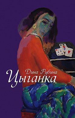 Дина Рубина - Душегубица