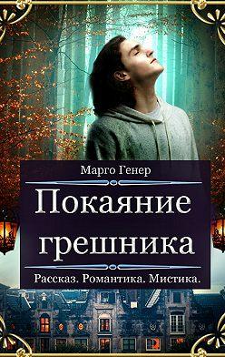 Марго Генер - Покаяние грешника