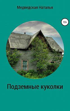 Наталья Медведская - Подземные куколки