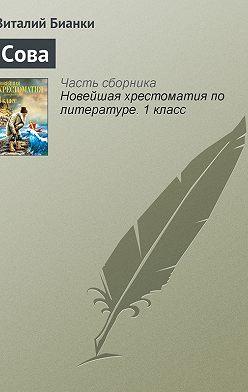 Виталий Бианки - Сова