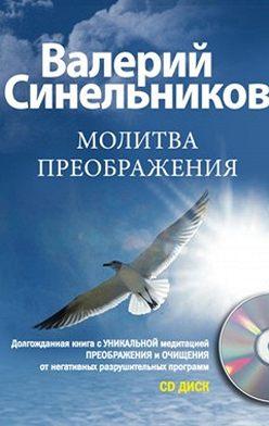 Валерий Синельников - Молитва Преображения