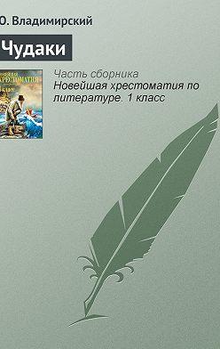 Ю. Владимирский - Чудаки