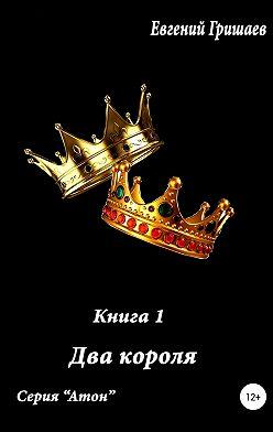 Евгений Гришаев - Атон. Два короля