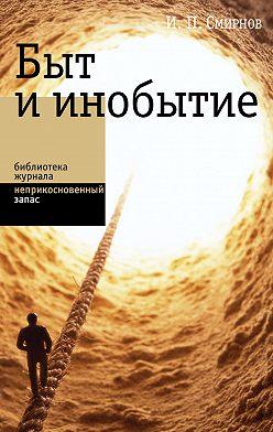 Игорь Смирнов - Быт и инобытие