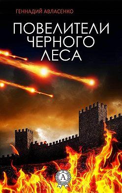 Геннадий Авласенко - Повелители Чёрного леса