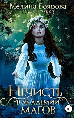 Мелина Боярова - Нечисть в академии магов