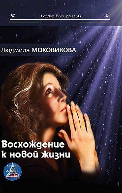 Людмила Моховикова - Восхождение к новой жизни (сборник)