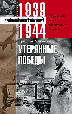 Эрих Манштейн - Утерянные победы. Воспоминания генерал-фельдмаршала вермахта