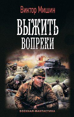 Виктор Мишин - Выжить вопреки