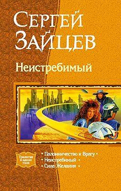 Сергей Зайцев - Сила желания