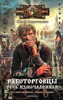 Юрий Гаврюченков - Работорговцы. Русь измочаленная