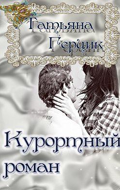 Татьяна Герцик - Курортный роман