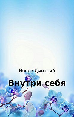 Дмитрий Ионов - Внутри себя. Рассказ