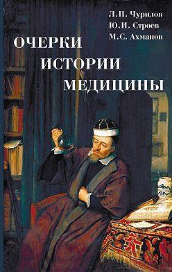 Михаил Ахманов - Очерки истории медицины