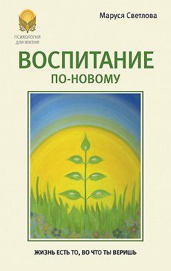 Маруся Светлова - Воспитание по-новому