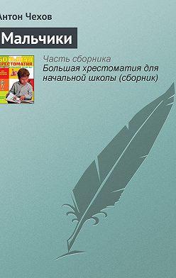 Антон Чехов - Мальчики