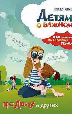 Наталья Ремиш - Детям о важном. Про Диму и других. Как говорить на сложные темы