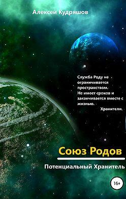 Алексей Кудряшов - Союз Родов 1. Потенциальный Хранитель