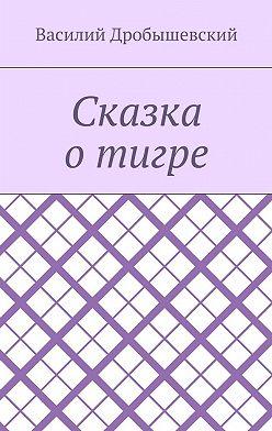 Василий Дробышевский - Сказка отигре