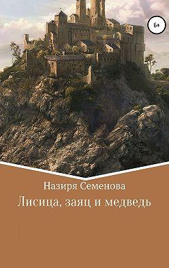 Назиря Семёнова - Лисица, заяц и медведь