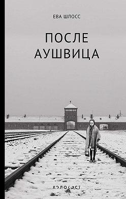 Ева Шлосс - После Аушвица