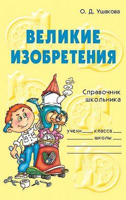 Ольга Ушакова - Великие изобретения
