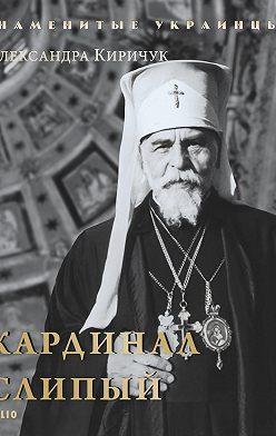 Александра Киричук - Кардинал Слипый