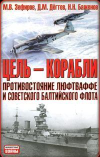 Михаил Зефиров - Цель – корабли. Противостояние Люфтваффе и советского Балтийского флота
