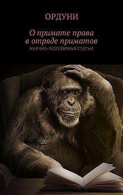Ордуни - О примате права вотряде приматов. Научно-популярные статьи