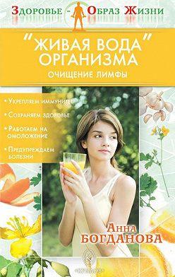 Анна Богданова - «Живая вода» организма. Очищение лимфы