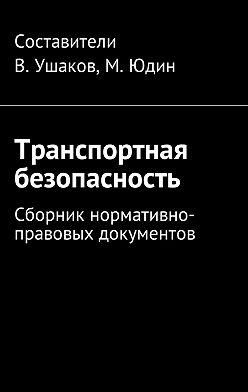 Владимир Ушаков - Транспортная безопасность. Сборник нормативно-правовых документов