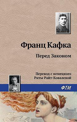 Франц Кафка - Перед Законом