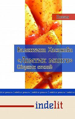 Валентина Хасанова - Ломтик манго