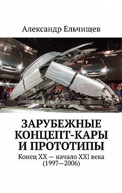 Александр Ельчищев - Зарубежные концепт-кары и прототипы. Конец XX – начало XXI века (1997–2006)