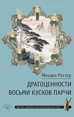 Михаил Роттер - Драгоценности Восьми кусков парчи