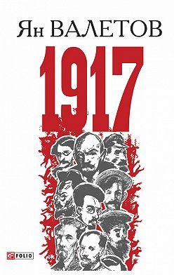Ян Валетов - 1917, или Дни отчаяния
