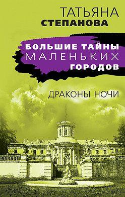 Татьяна Степанова - Драконы ночи