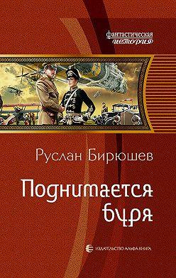 Руслан Бирюшев - Поднимается буря
