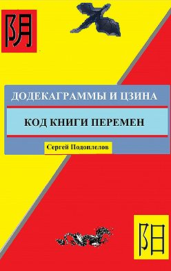 Сергей Подоплелов - Додекаграммы И Цзина. Код Книги Перемен