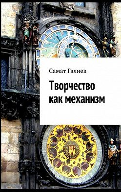 Самат Галиев - Творчество как механизм