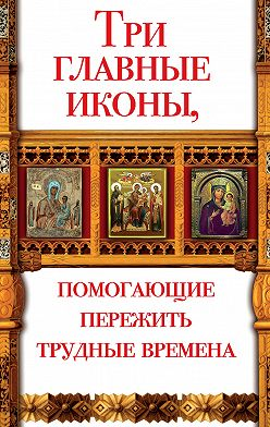 Анна Чуднова - Три главные иконы, помогающие пережить трудные времена
