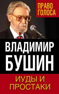 Владимир Бушин - Иуды и простаки