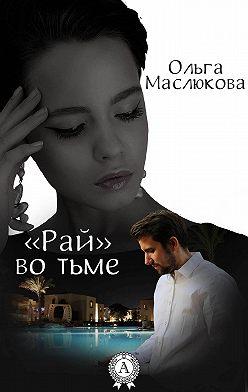 Ольга Маслюкова - «Рай» во тьме