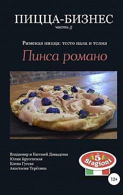 Владимир Давыдов - Пицца-бизнес, часть 5. Римская пицца: тесто пала и телия. Пинса романо